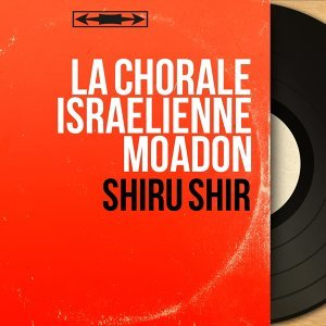 La Chorale Israëlienne Moadon 歌手頭像