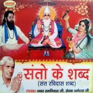 Bhakt Ram Niwas Ji, Sewak Dharmdas Ji アーティスト写真