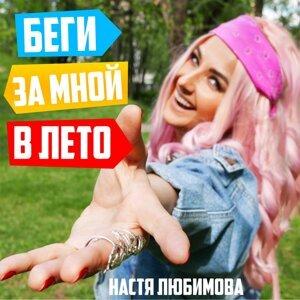 Настя Любимова