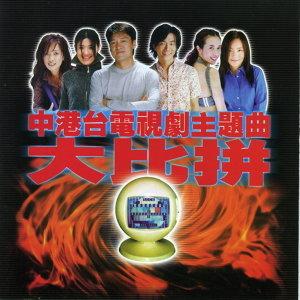 中港台電視劇主題曲大比拼 歌手頭像