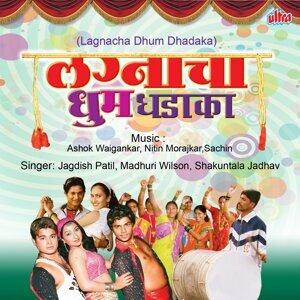 Jagdish Patil, Madhuri Wilson, Shakuntala Jadhav 歌手頭像