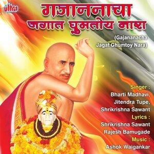 Bharti Madhavi, Jitendra Tupe, Shrikrishna Sawant 歌手頭像
