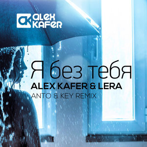 Alex Kafer 歌手頭像