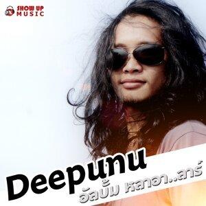 Deepunu アーティスト写真