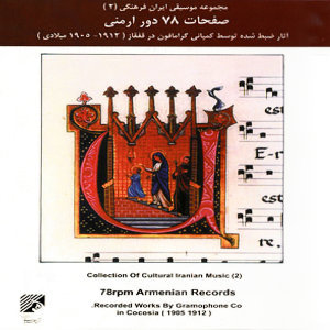 Armenian Ensemble 歌手頭像