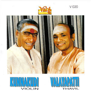 Kunnakudi Vaidyanathan & ValayapattiA. R. Subramaniam アーティスト写真