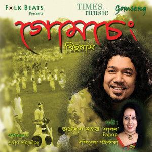 Papon, Reshmi Rekha Saikiya 歌手頭像
