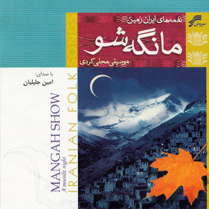 Amin Jalilian 歌手頭像