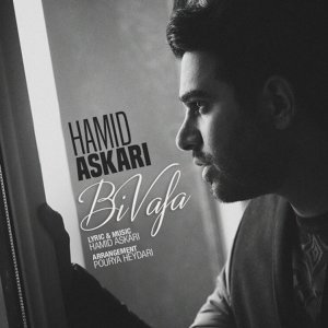 Hamid Askari 歌手頭像