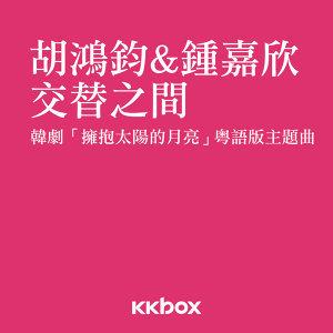 Hubert Wu & Linda Chung (胡鴻鈞&鍾嘉欣) アーティスト写真