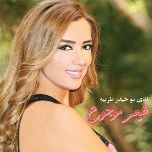 Nada Bou Haidar 歌手頭像