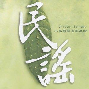 民謠‧水晶鋼琴演奏專輯