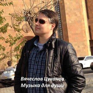 Вячеслав Цуканов アーティスト写真
