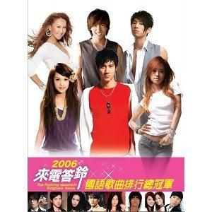 2006 來電答鈴國排行總冠軍 歌手頭像