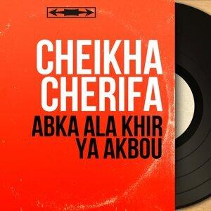 Cheïkha Cherifa アーティスト写真