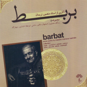 Mansour Nariman
