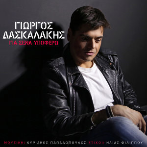 Giorgos Daskalakis 歌手頭像