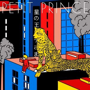 Petit Prince 歌手頭像