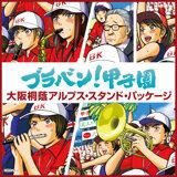 Osaka Toin Symphonic Band