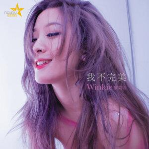 黎美言 (Winkie Lai) 歌手頭像