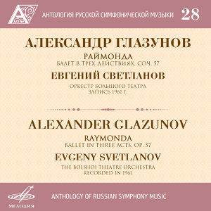 Vera Dulova | Evgeny Svetlanov | USSR State Academic Bolshoi Theatre Orchestra 歌手頭像