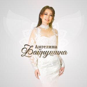 Ангелина Файрушина 歌手頭像