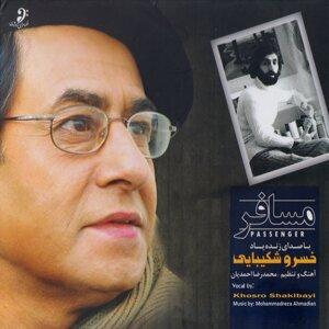Khosro Shakibayi 歌手頭像