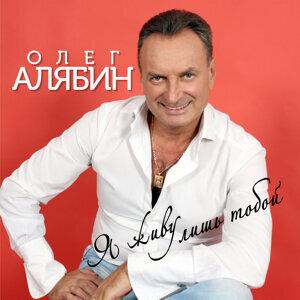 Олег Алябин 歌手頭像
