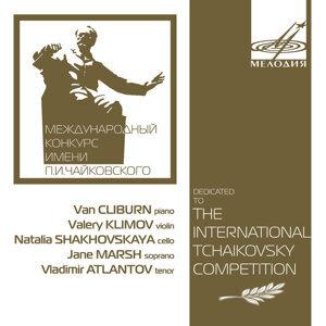 Van Cliburn | Jane Marsh | Vladimir Atlantov 歌手頭像
