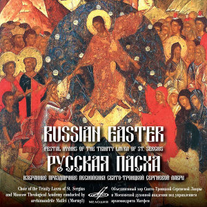 Choir of the Holy Trinity St. Sergius Lavra | Choir of the Moscow  Ecclesiastical  Academy 歌手頭像
