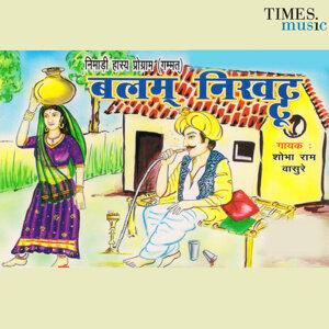 Shobha Ram Vaasure 歌手頭像
