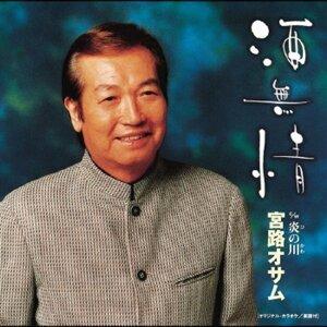 宮路オサム (Osamu Miyaji) 歌手頭像