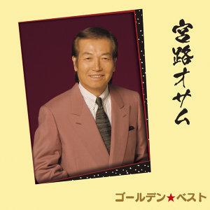 宮路オサム (Osamu Miyaji)