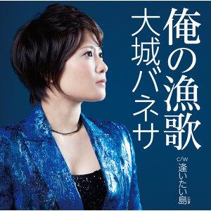 大城バネサ (Vanessa Oshiro) 歌手頭像