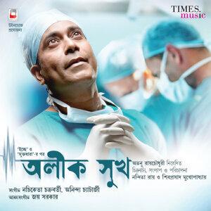 Anindya Chatterjee, Nachiketa Chakraborty, Joy Sarkar 歌手頭像