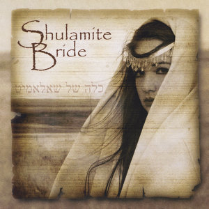 Shulamite Bride アーティスト写真