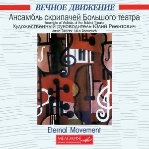 Ensemble of Violinists of the Bolshoi Theatre 歌手頭像