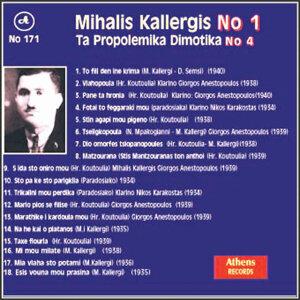 Mixalis Kalergis 歌手頭像