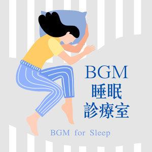 BGM睡眠診療室