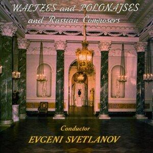 Государственный академический симфонический оркестр СССР, Евгений Светланов 歌手頭像