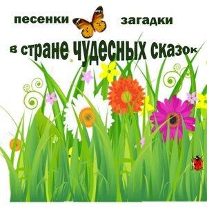 "Детская шоу группа ""Веснушки"" 歌手頭像"