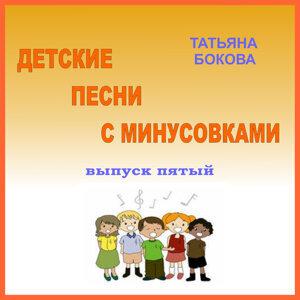 Бокова Татьяна 歌手頭像