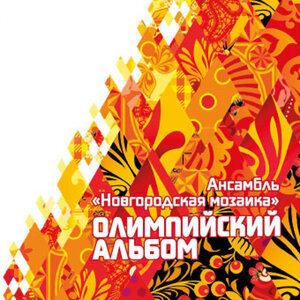 Ансамбль народной музыки ''Новгородская Мозаика''