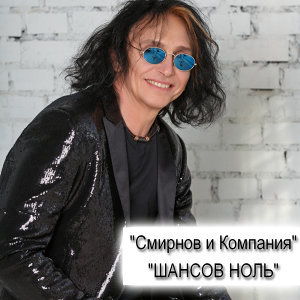 Смирнов и компания 歌手頭像