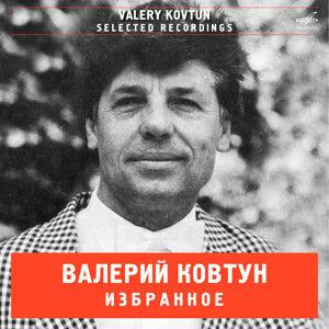 Валерий Ковтун 歌手頭像