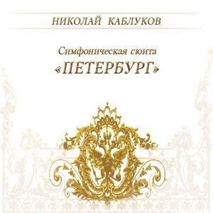 Николай Каблуков アーティスト写真