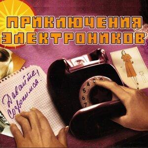 Приключения Электроников 歌手頭像