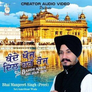 Bhai Manpreet Singh 歌手頭像