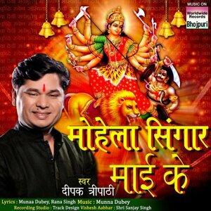 Deepak Tripathi 歌手頭像