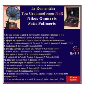 Nikos Gounaris, Fotis Polimeris 歌手頭像